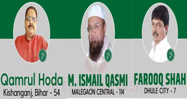 Maharashtra elections 2019: MIM candidate  wins from Malegaon Central by a margin of 38,519 votes