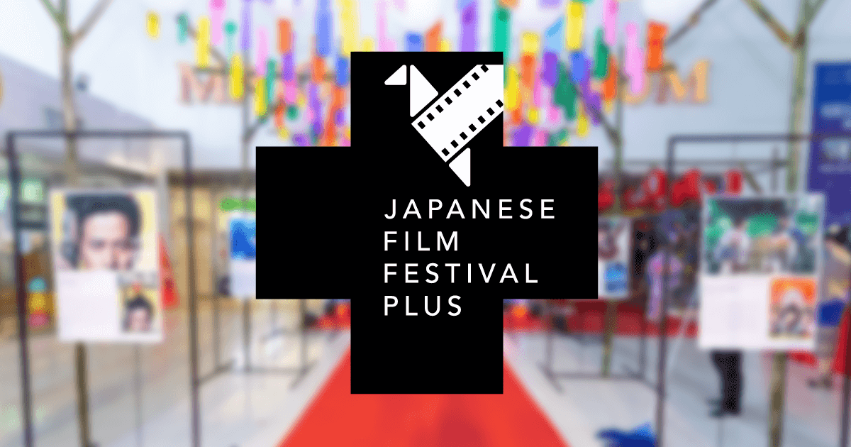 japanesefilmfestival(jff)togovirtualduetocovid19pandemic