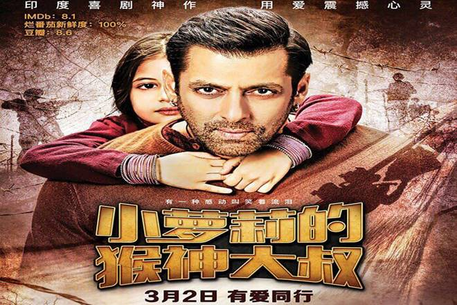 Salman Khan's superhit movie Bajrangi Bhaijaan gets grand opening at the Chinese Box Office