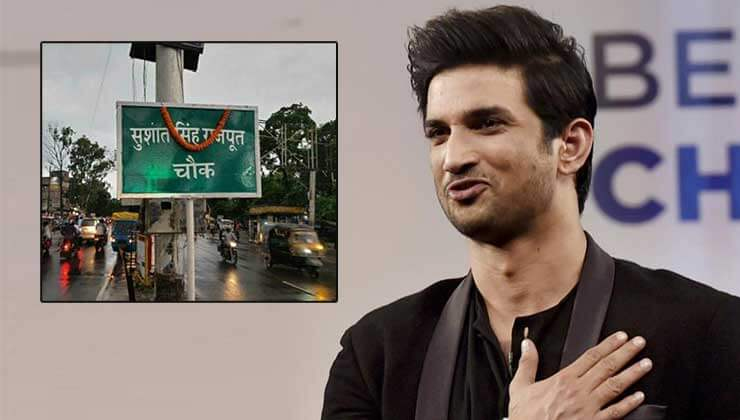 Road renamed after late actor Sushant Singh Rajput in his hometown in Purnea, Bihar