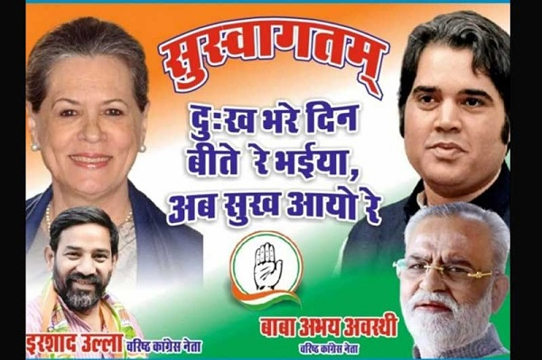 Congress Issues Notice to 2 Leaders for Sonia-Varun Posters in Prayagraj