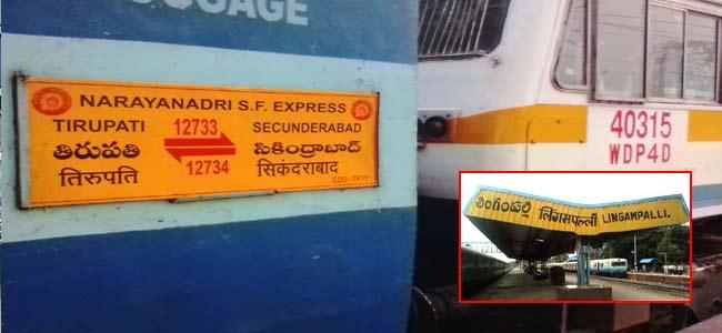 Narayanadri Express train from Lingampally now