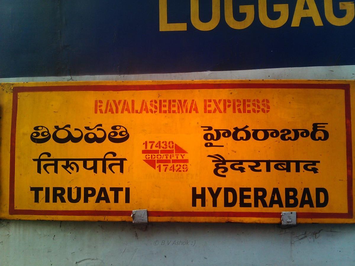 New coaches for Tirupati Rayalseema Express