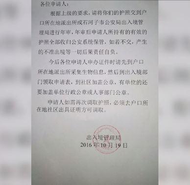 chinaordersxinjiangresidentstosurrenderpassportstopolice