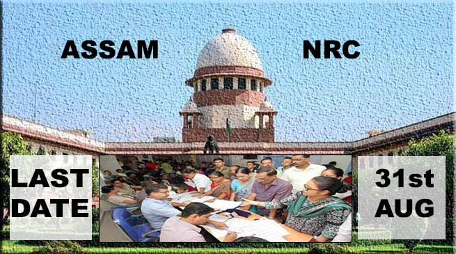 SC orders Assam govt to publish NRC exclusion list by Aug 31