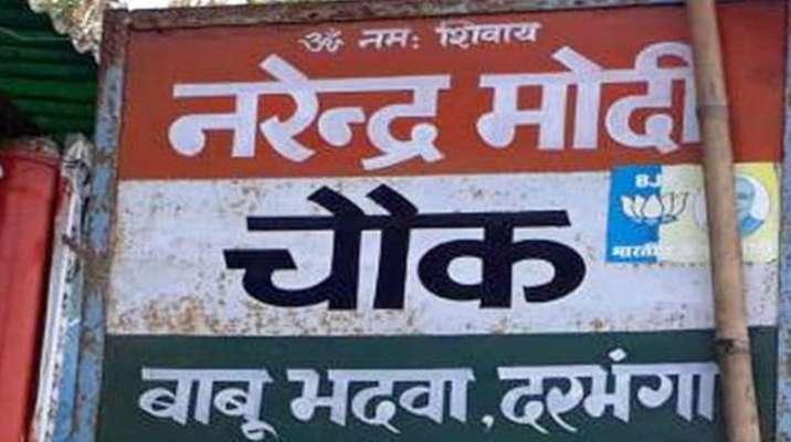 Bihar man beheaded for naming town square Narendra Modi chowk in Darbhanga