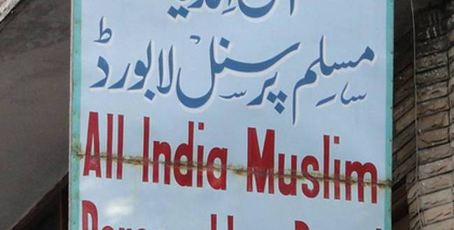 muslimpersonallawboardconventiontoformulatestrategyonuniformcivilcode
