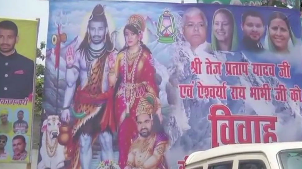 Controversial poster of Tej Pratap and Aishwarya Rai on their wedding.