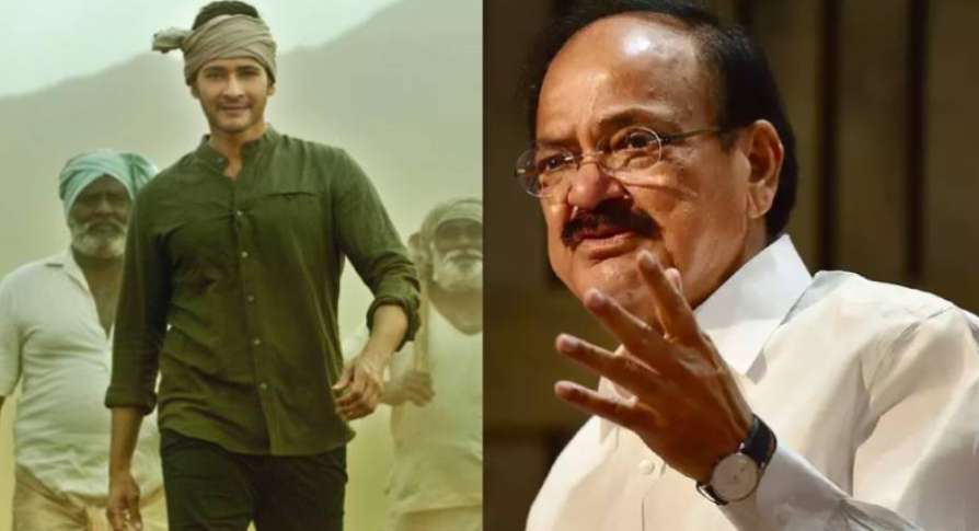 Vice President of India Venkaiah Naidu appreciates Mahesh Babu for