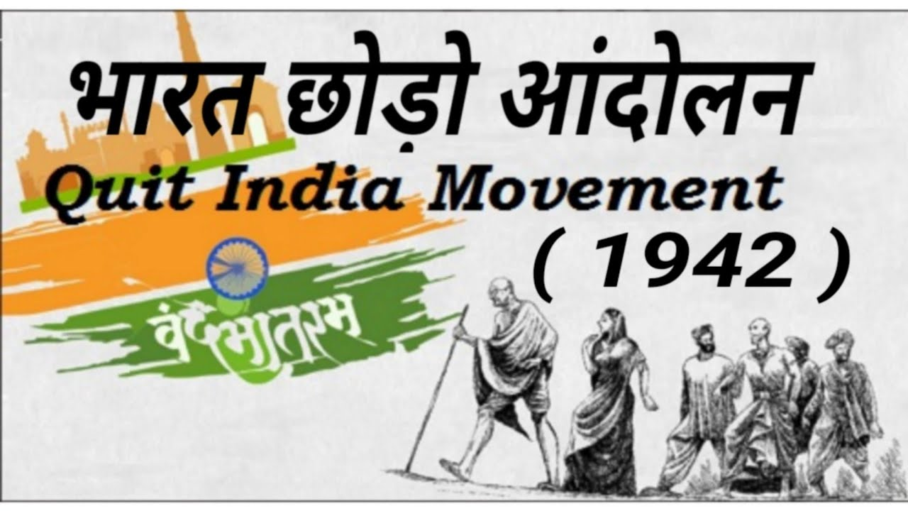 Nation observes 77th anniversary of Quit India movement