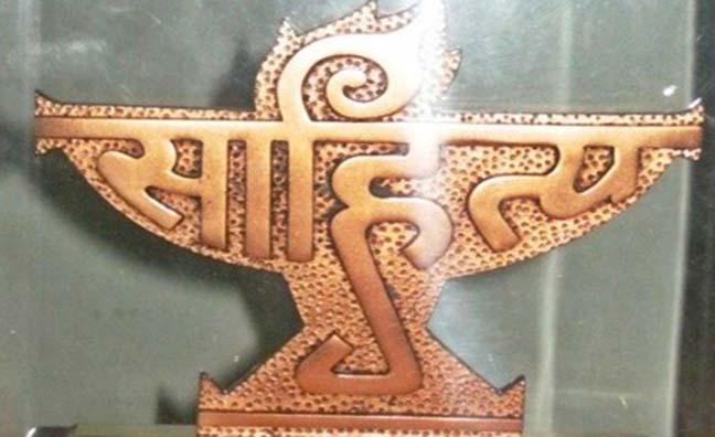 Sahitya Akademi announces awards for the this year