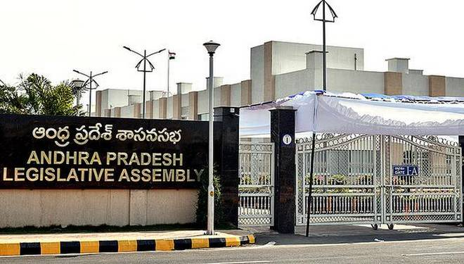 AP Assembly budget sessions to begin from 10th July