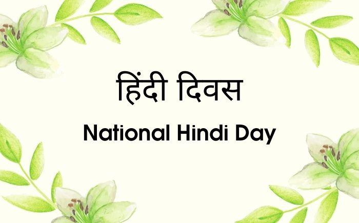 hindidiwasbeingcelebratedacrosscountrytoday