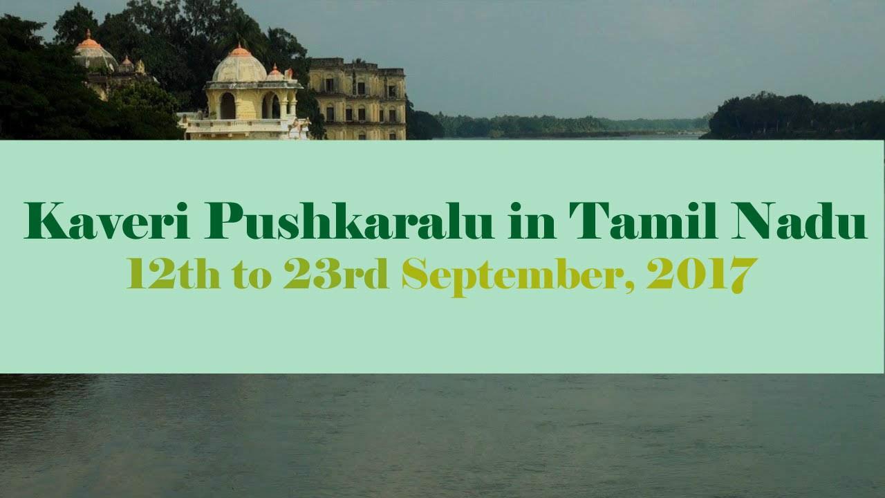 Cauvery Maha Pushkaram to be celebrated from today