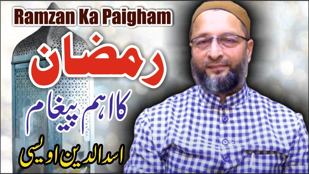 Barrister Asaduddin Owaisi addresses an online public meeting on the occasion of Isteqbaal e Ramzan